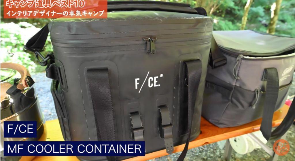 クーラーコンテナ:【F/CE】MF COOLER CONTAINER
