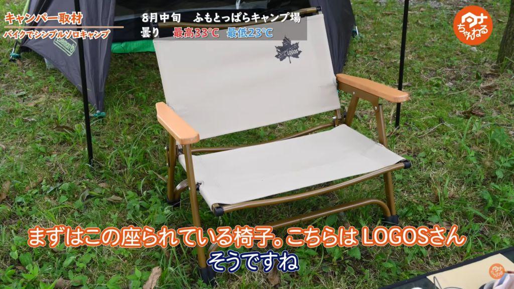 チェア:【LOGOS(ロゴス)】アッセムチェア