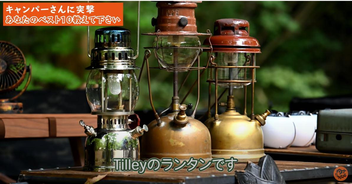 第1位:【Tilley】灯油ランタン