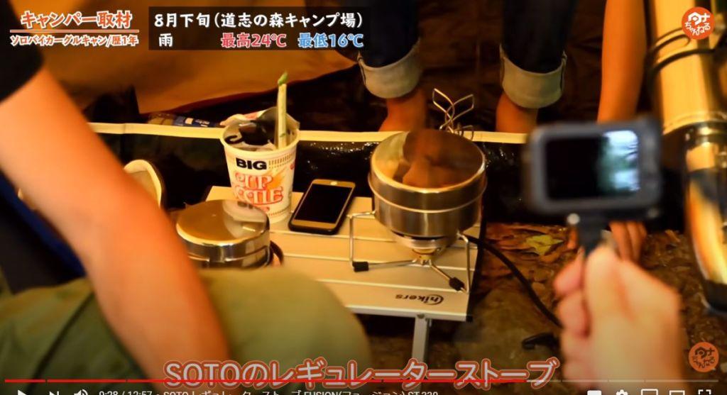 バーナー:【SOTO(ソト)】レギュレーターストーブ FUSION(フュージョン) ST-330