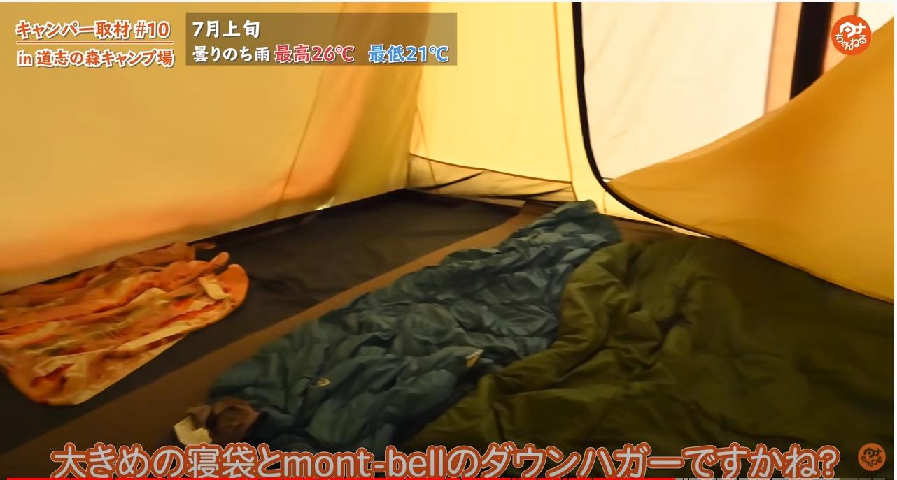 寝袋:【mont-bell(モンベル )】ダウンハガー