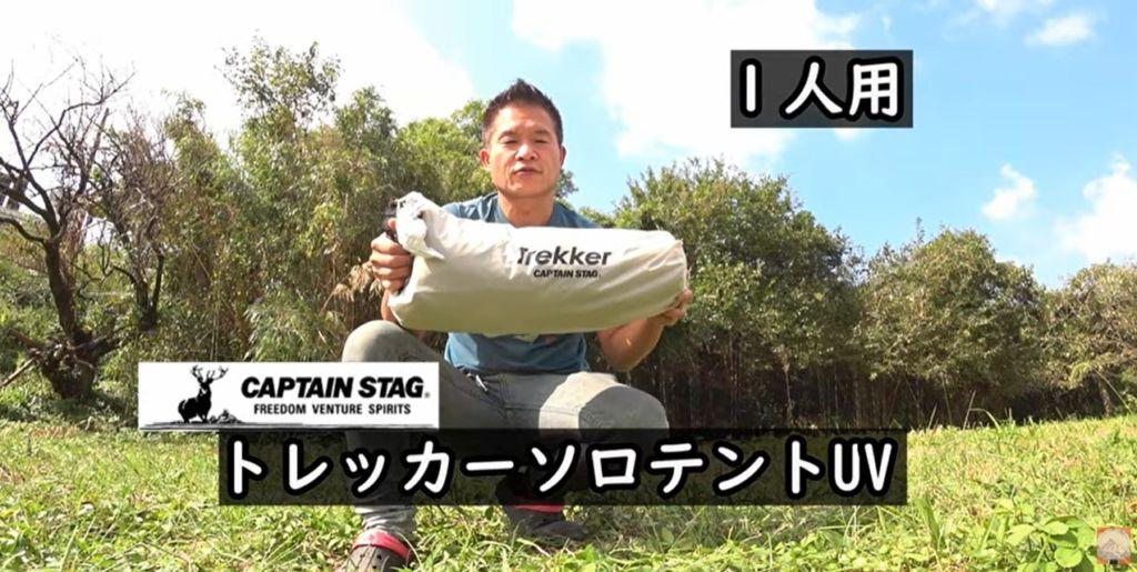 【CAPTAIN STAG】トレッカーソロテントUV