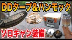 【キャンプ道具紹介】DDハンモックとタープのキャンパーさんと奇跡の再会!【道志の森】