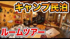 【野あそび夫婦のキャンプ民泊NONIWA ルームツアー】レクチャー付きで快適!初心者にもピッタリです