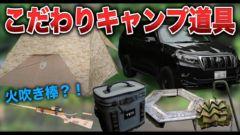 【キャンプ道具紹介】ニーモのテント・タープ、ランクルも登場!迷彩にこだわるファミリーキャンパーさん