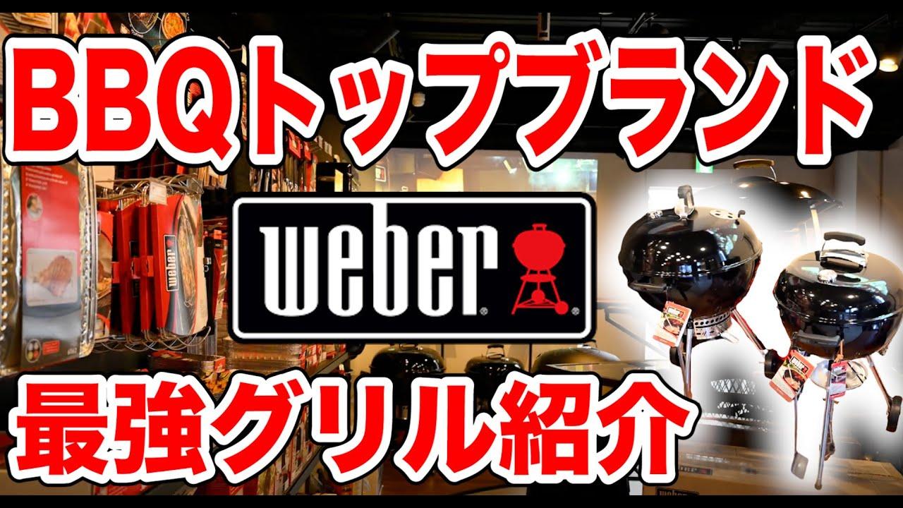 ウェーバー(Weber) 店舗・商品紹介!BBQトップブランドの人気の理由や秘密に迫ります
