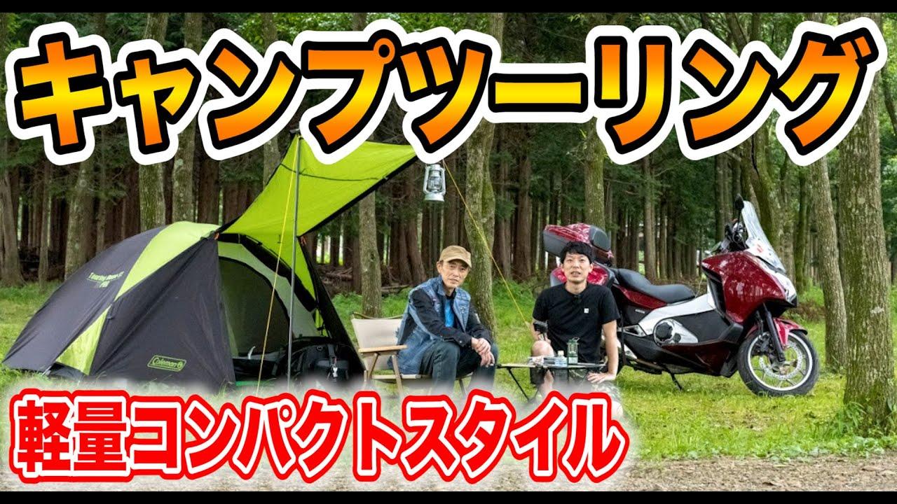 バイクソロキャンパーさんのキャンプ道具紹介!軽量コンパクト・冬には薪ストーブも!?