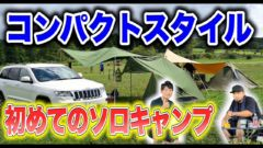 【DODテントやJEEP登場】ソロキャンプデビュー!メスティンで作るキャンプ飯は!?【キャンプ道具紹介】