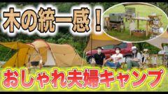 おしゃれ夫婦キャンパーさんのキャンプ道具紹介!ハイランダーやニトリ・DIYで木の統一感アリ【ふもとっぱら】