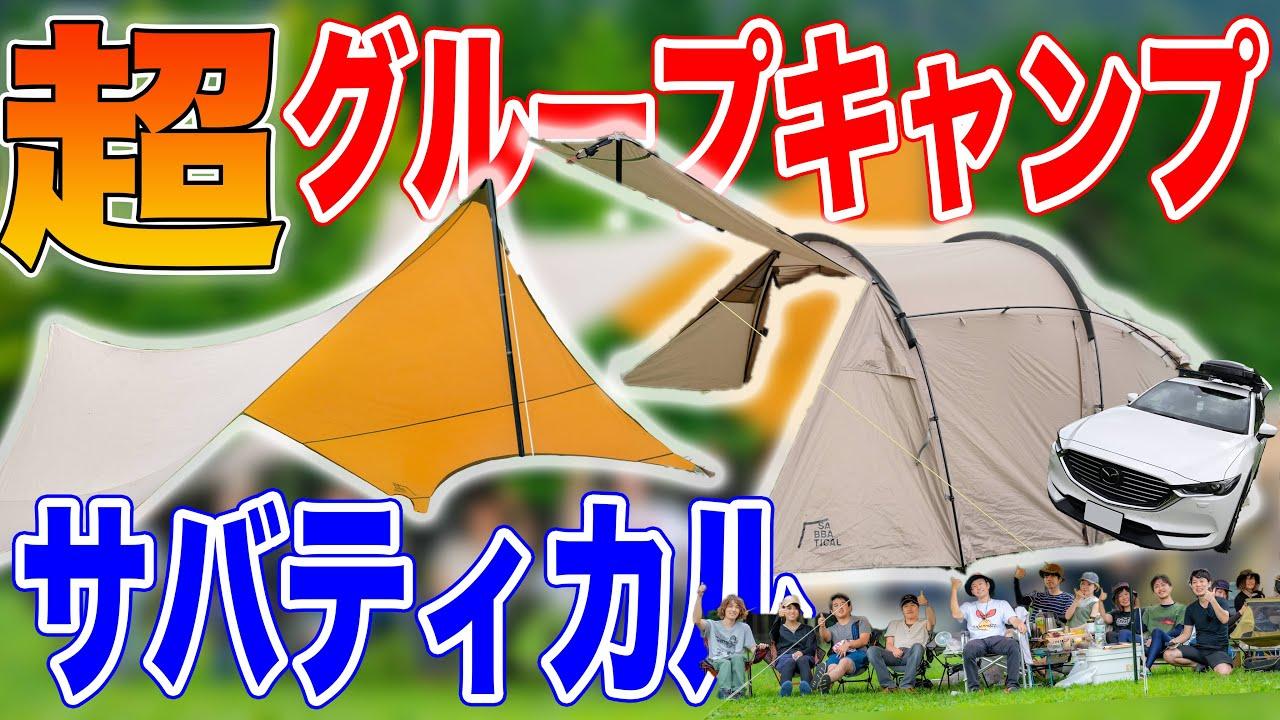 仲良し11人グループのキャンプ道具紹介!入手困難なサバティカルのテント・タープが登場