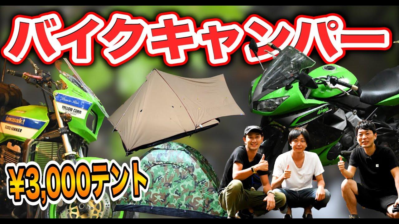 バイクキャンパーの軽量コンパクトキャンプ道具紹介!一式1万円以下で揃えました⁉パンダTCやNinjaも登場