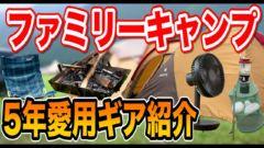 【キャンプ道具紹介】ファミリーキャンパーが長く愛用するギア!【inふもとっぱら】