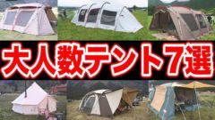 【大型テント7選!】コールマン・スノーピークなどファミリーキャンプに最適な広々テント大特集
