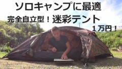 Mil-Tec(ミルテック)のOne Man TENT RECOM レビュー!安くて軽量、ソロキャンプに最適【テントバカ】