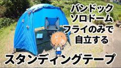 BUNDOKソロドーム専用のスタンディングテープをご紹介!軽量化で快適キャンプに【テントバカ】