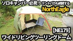 NorthEagle(ノースイーグル)のワイドリビングツーリングドーム レビュー【テントバカも絶賛!】