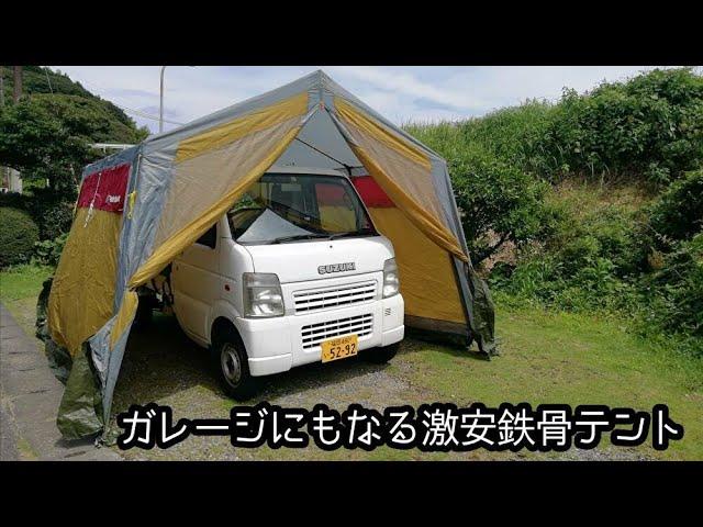 【村の鍛冶屋】鉄骨テント「ロッジ型STスクリーンテント」レビュー!激安ガレージにもなります【テントバカ】