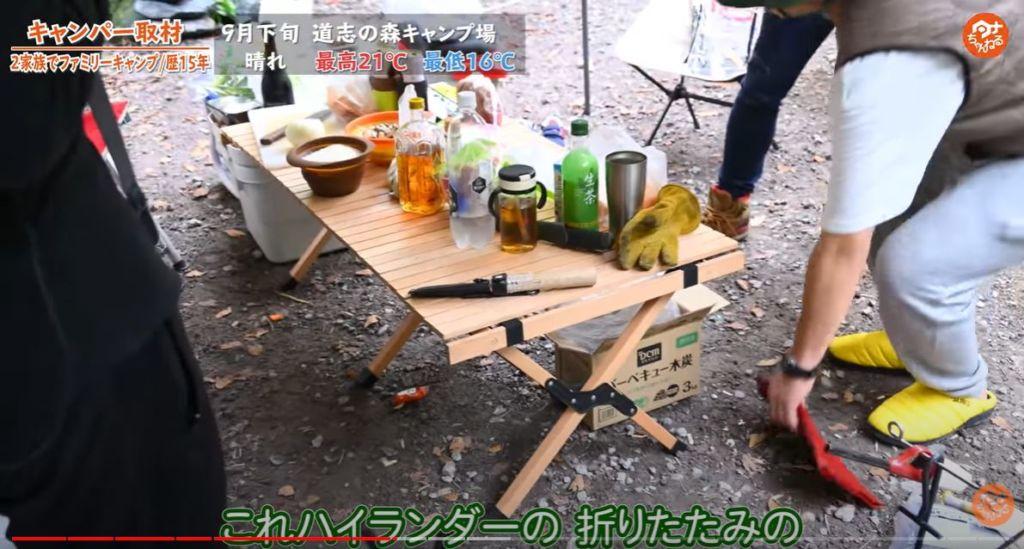 テーブル:【ハイランダー】