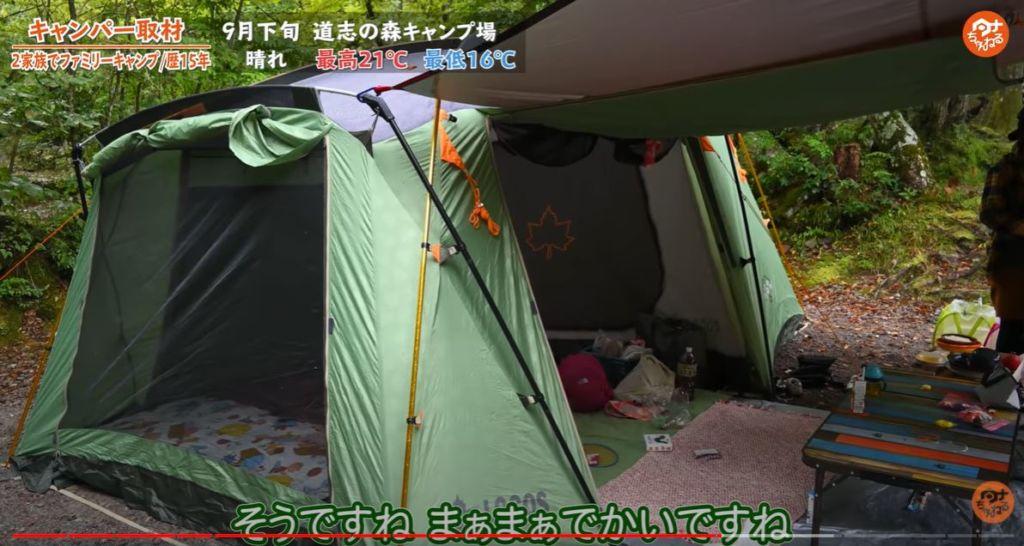 テント:【ロゴス】2ルームテント