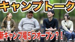 【outsidebase北軽井沢】コロナ自粛の影響🏕キャンプ場経営の展望とは?