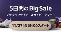 【今年最後の大セール!】キャンプ用品を買うならAmazonのBIGセールが超お得!