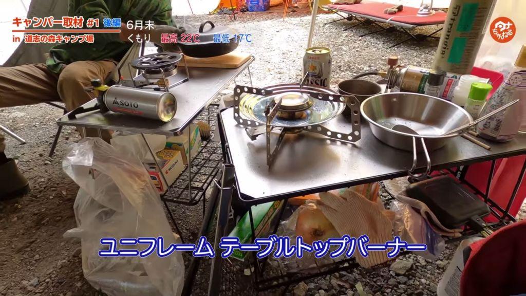 ユニフレームのテーブルトップバーナー