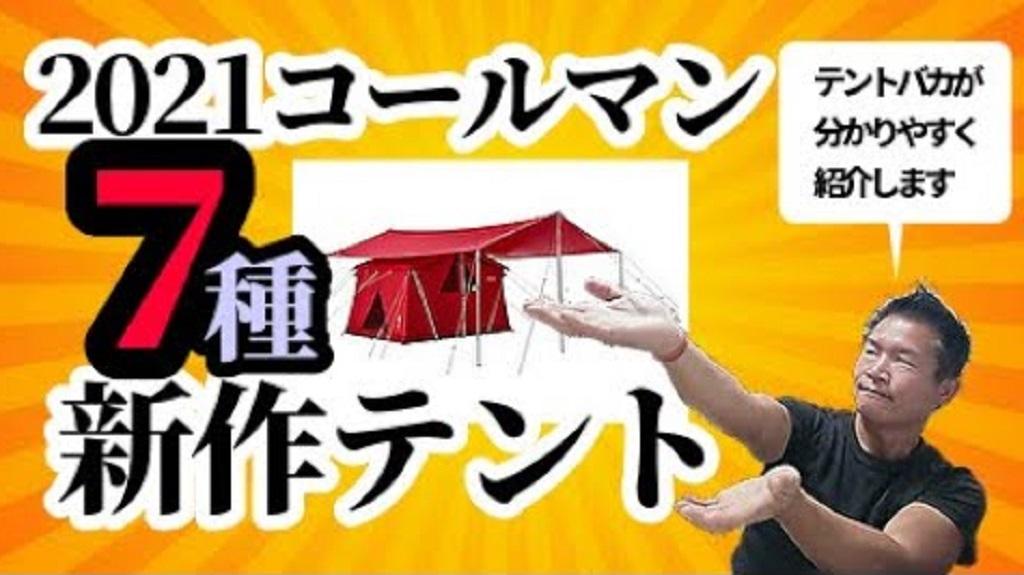 アイキャッチ 【テントバカ】2021年!コールマン新作テント7つ【尾上祐一郎】