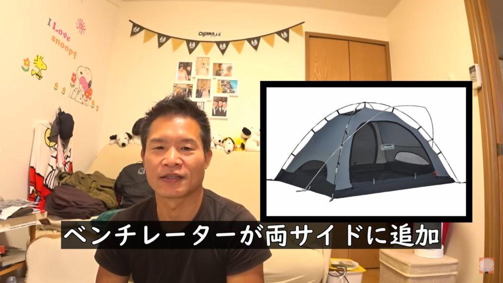 【コールマン新作テント7】ツーリングドーム/LX+