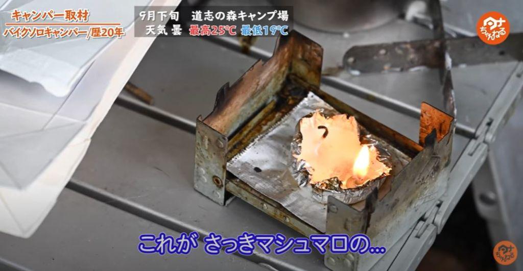 焼きマショマロ スモア