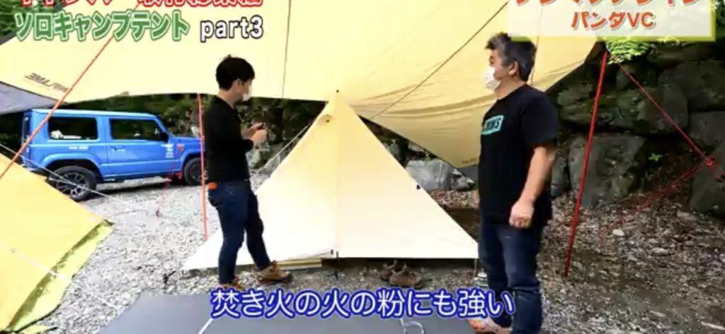【テンマクデザイン】 パンダVC ソロキャンプ テント