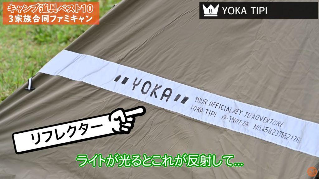 YOKA TIPI テント