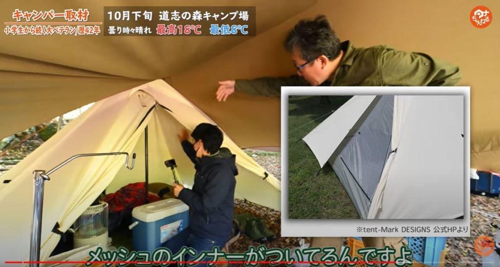 テンマクデザイン パンダVC テント