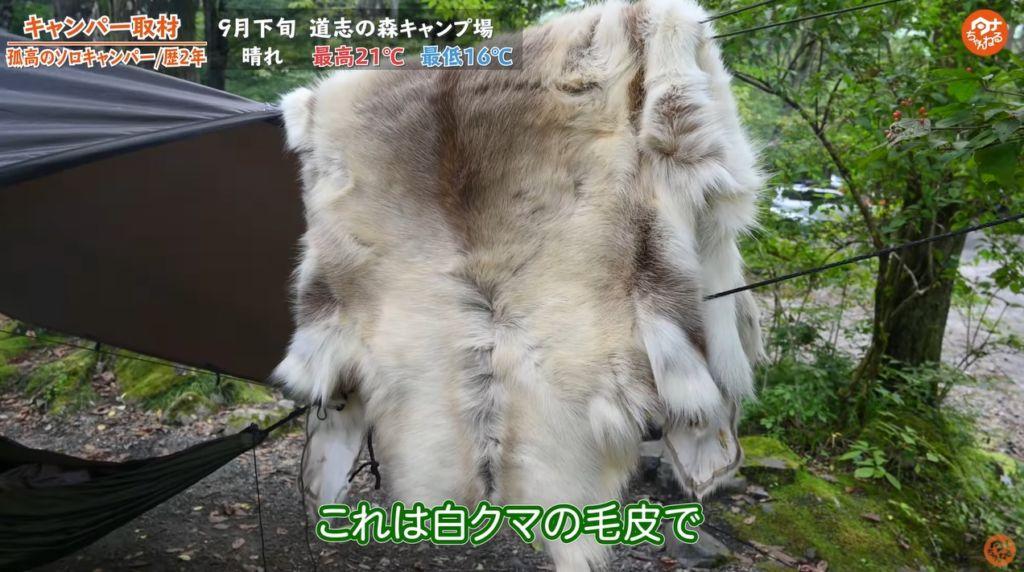 白くまの毛皮:【ネットで購入】