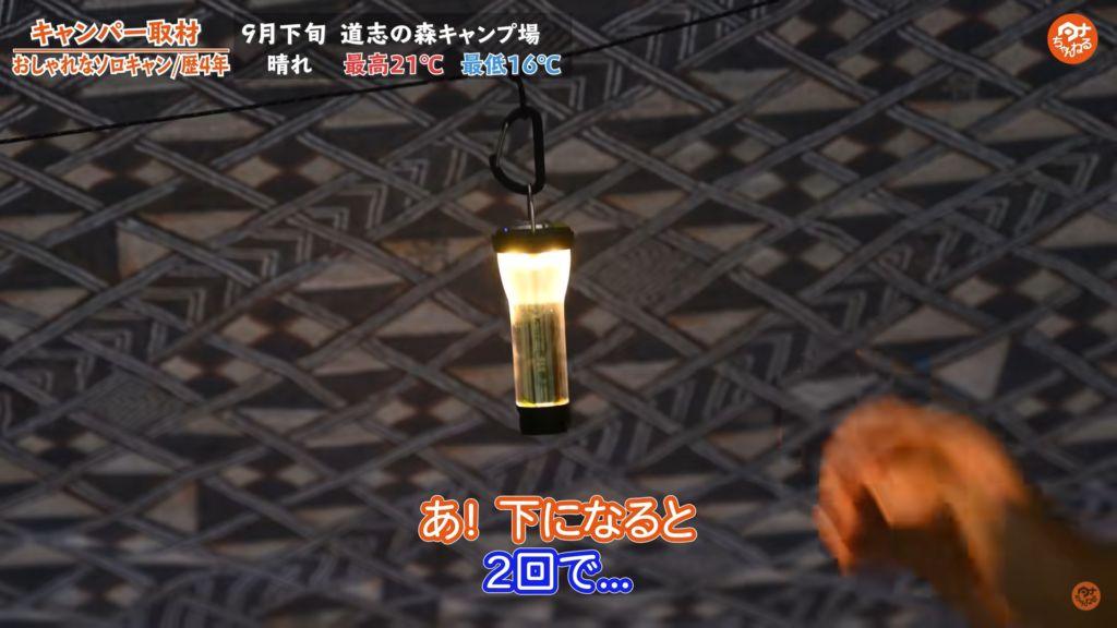 ランタン:【ゴールゼロ】Lighthouse Micro