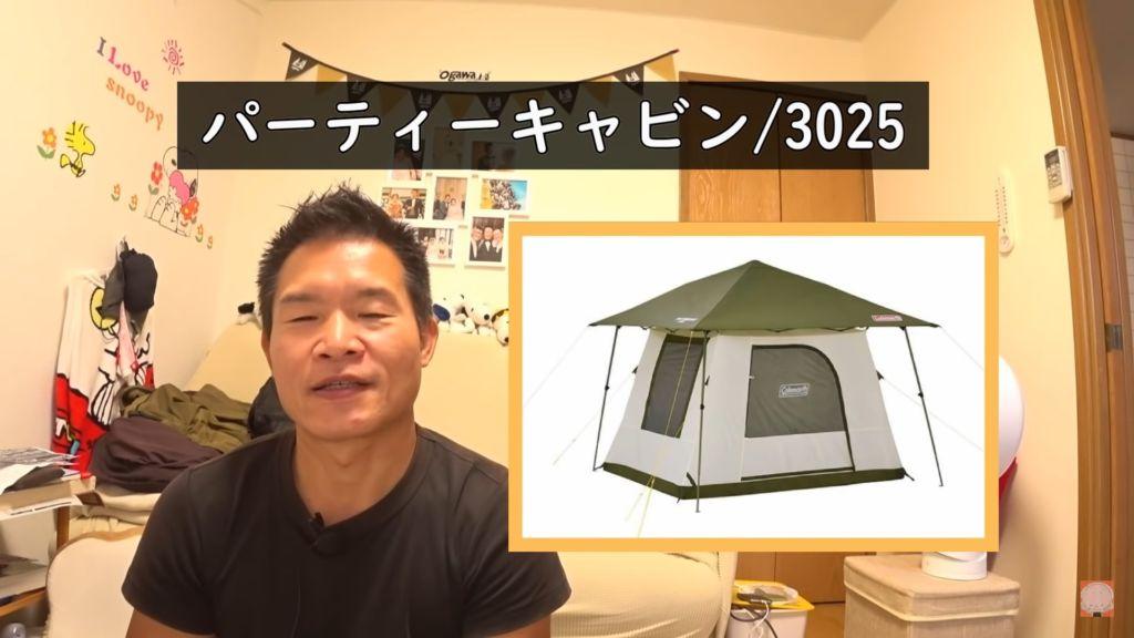 【コールマン新作テント2】パーティーキャビン/3025