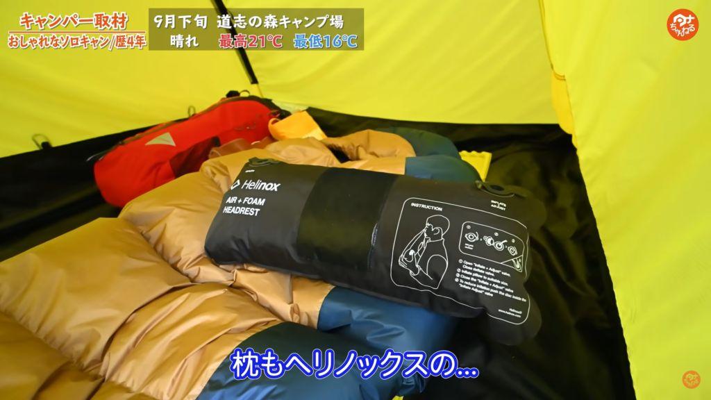 枕:【ヘリノックス】エアヘッドレスト