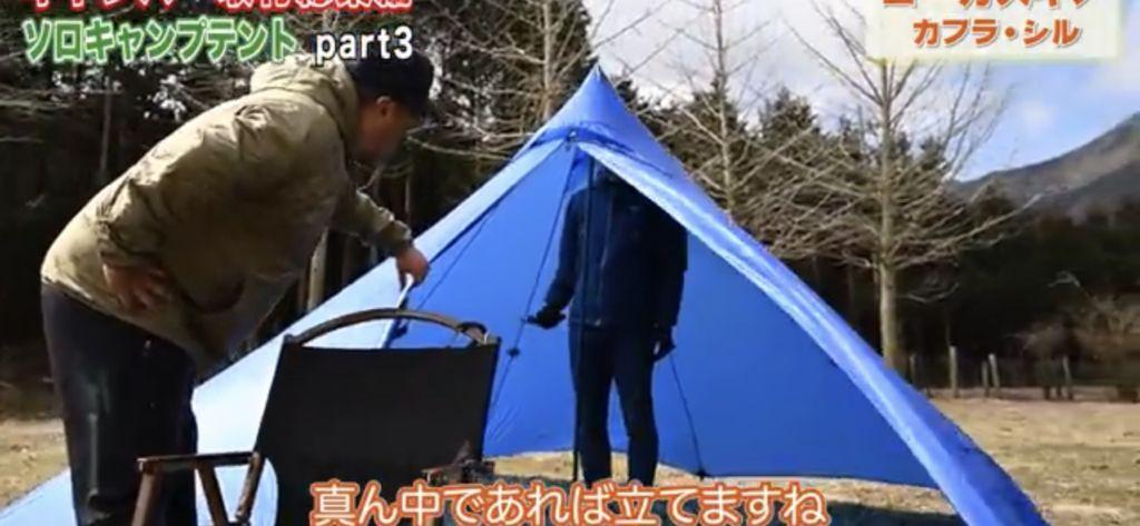 【ローカスギア】 カフラ・シル テント ソロキャンプ
