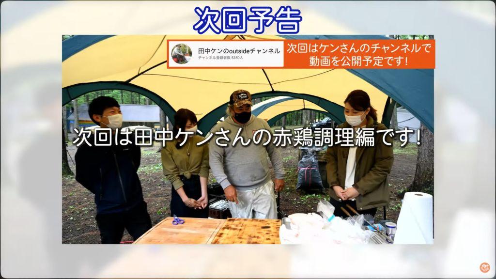 田中ケンさん 赤鶏調理