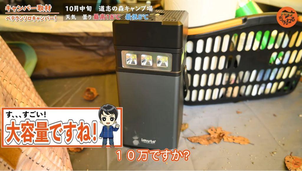 ポータブルバッテリー:【iMUTO】M10