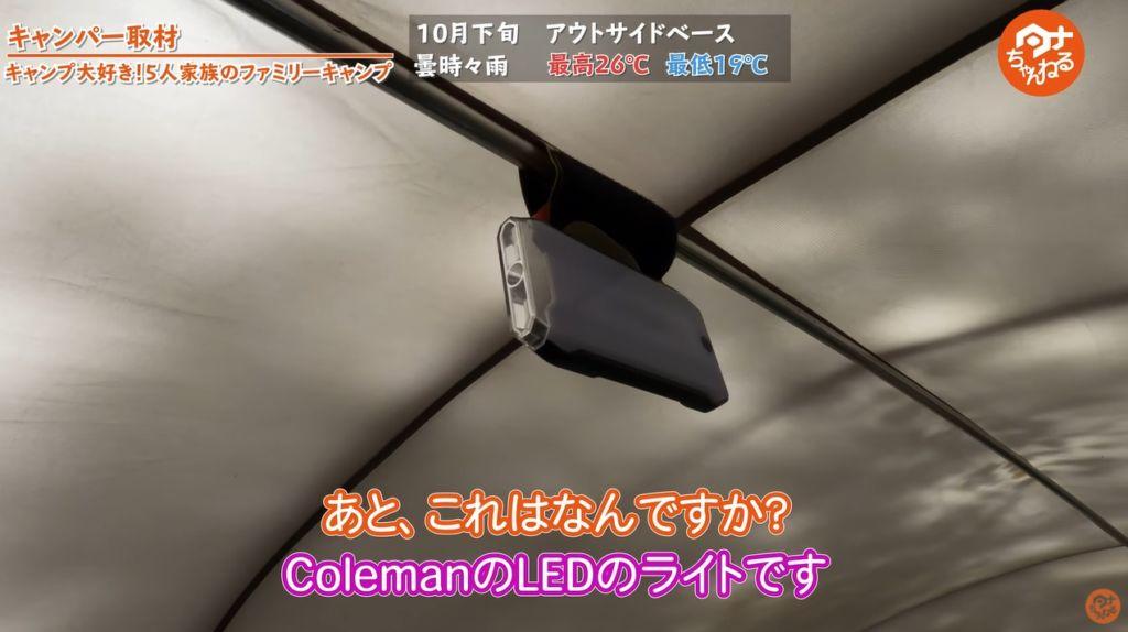 Coleman クアッドマルチパネルランタン