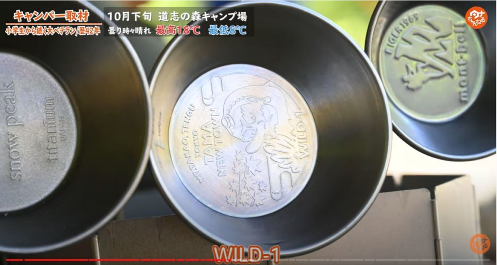 シェラカップ WILD-1