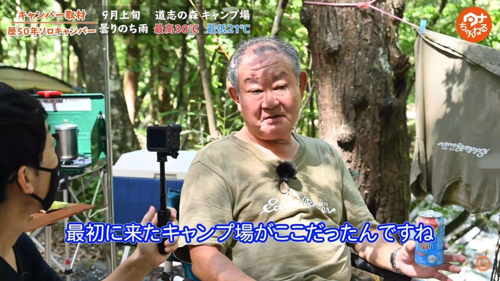 道志の森キャンプ場 ベテランキャンパー 63歳
