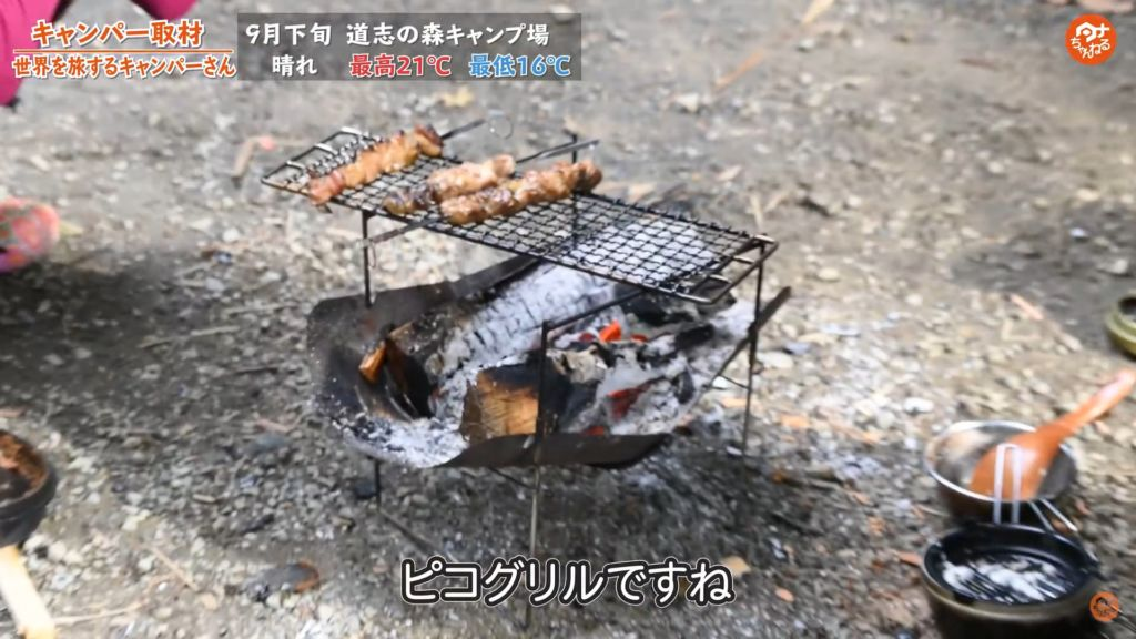 焚き火台:【ピコグリル】398