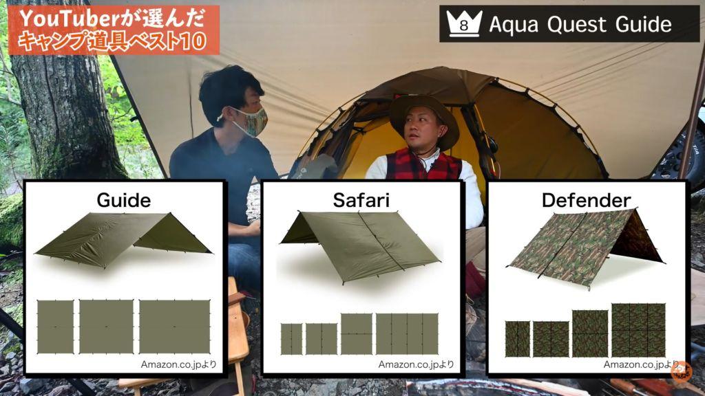 第8位 タープ :【Aqua Quest】Guide