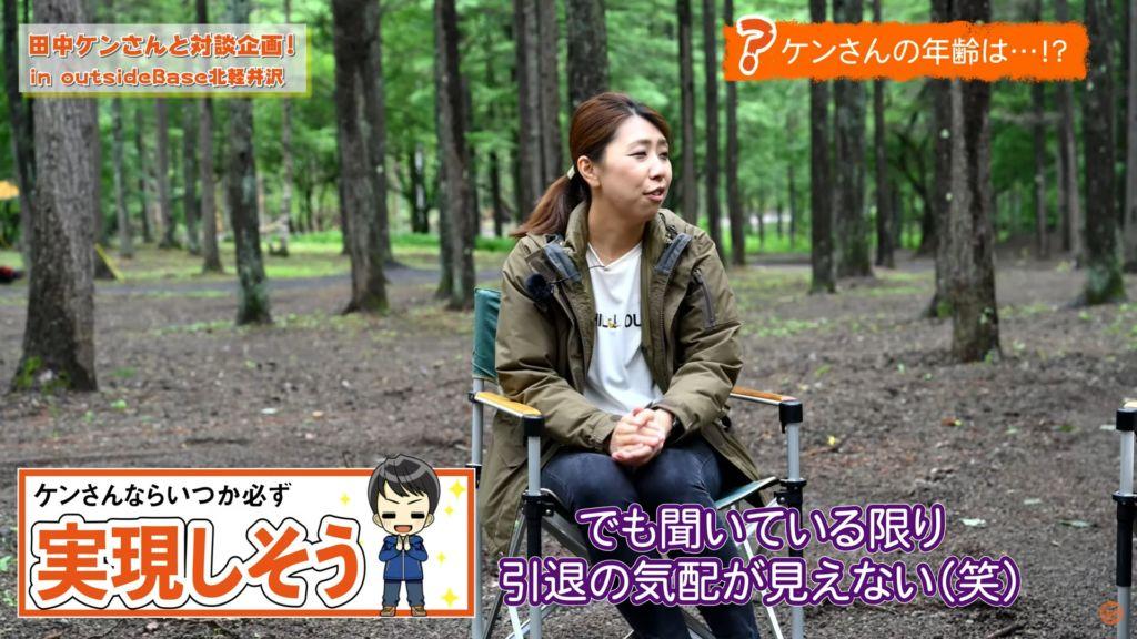 田中ケン 引退の気配