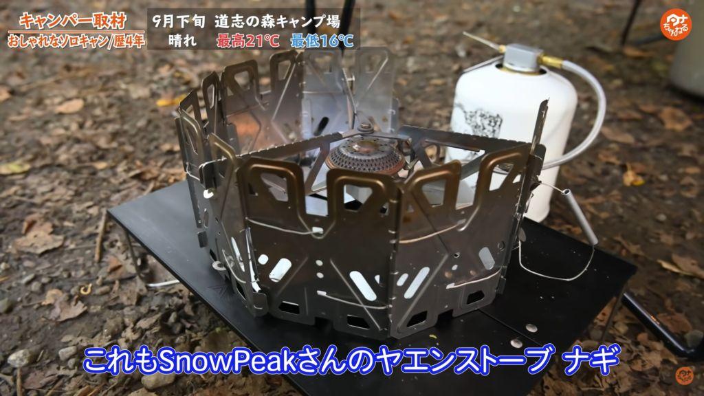 バーナー:【snow peak】ヤエンストーブ ナギ