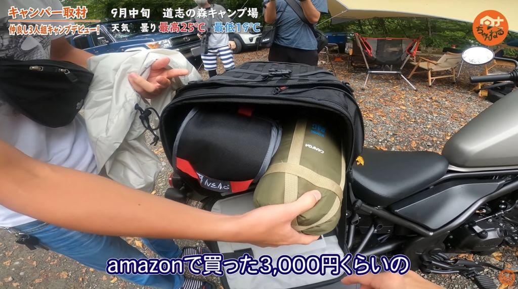 Amazon 寝袋