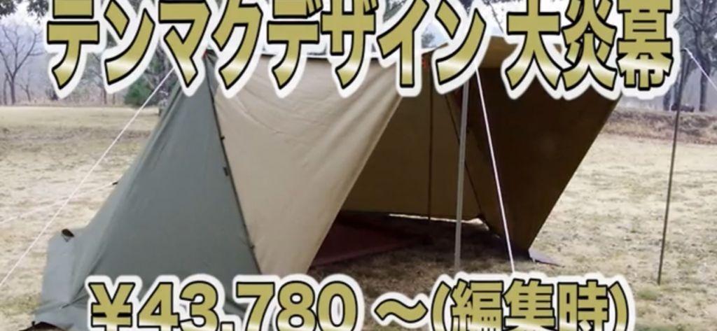 【テンマクデザイン】 大炎幕 ソロキャンプ テント
