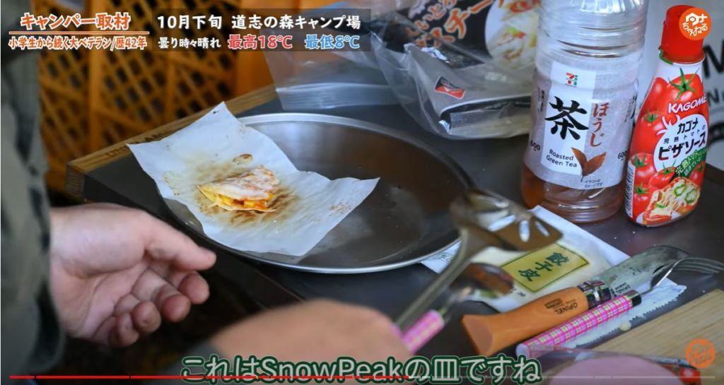 スノーピーク 皿
