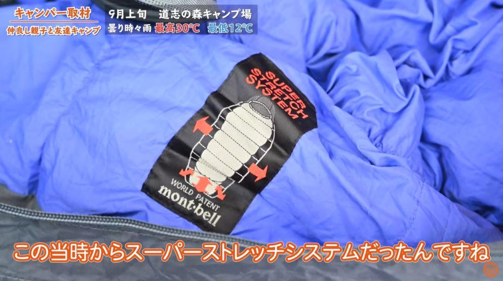 シュラフ:【モンベル】ダウンハガー